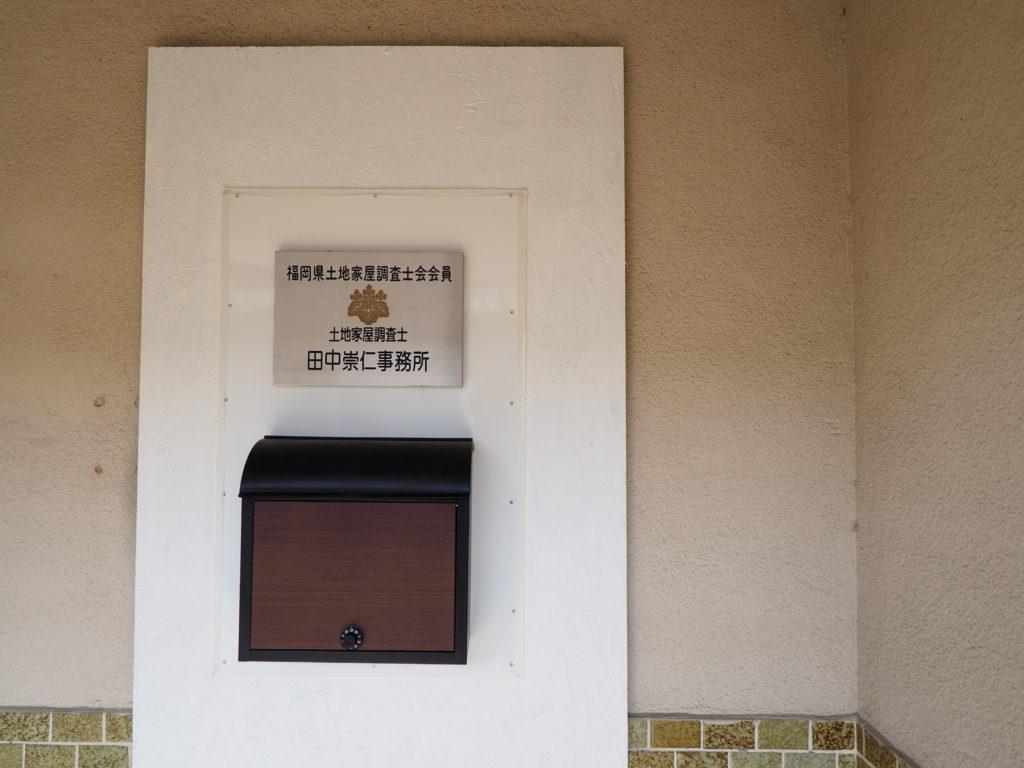 田中崇仁土地家屋調査士事務所